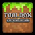我的世界0.16.0Toolbox汉化版
