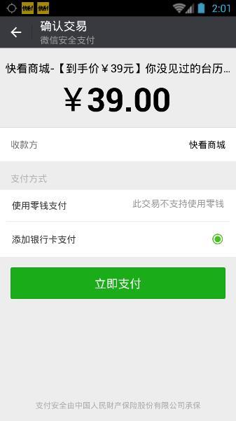 快看漫画的快看商城如何微信支付?快看商城下载app认证自助领38彩金付款?[多图]
