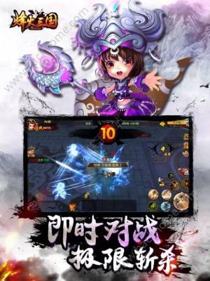 烽火三国OL官网图2