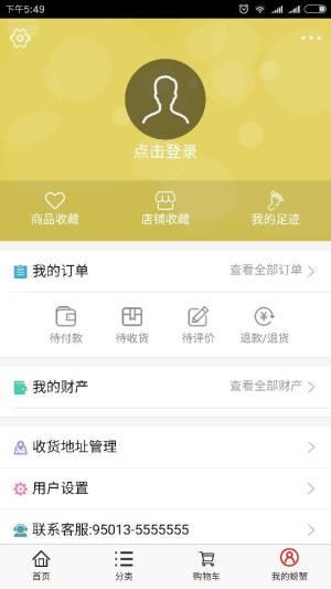 螃蟹云购app图4