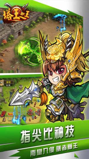 塔王之王3D卡牌传奇百度版图4