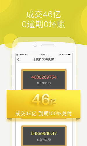 抓钱猫理财软件app官方下载安装图片1