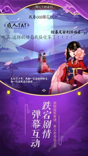 阴阳师3D九游版图2