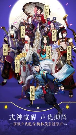 阴阳师3D九游版图4