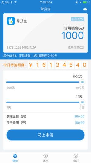 现金秒贷app图2