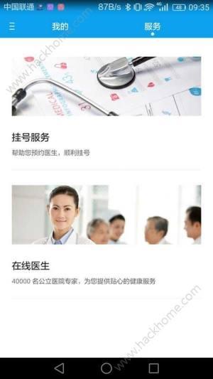 华为运动健康app图4