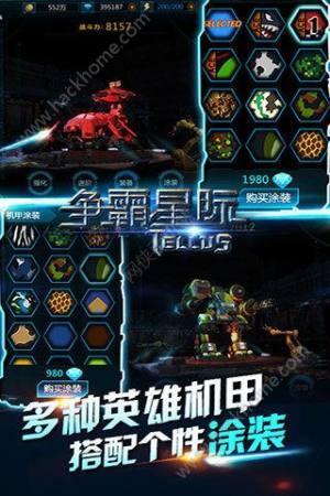 争霸星际九游版图2