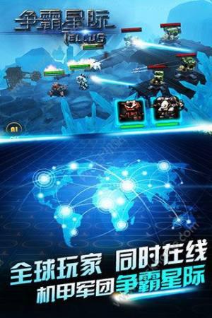 争霸星际九游版图4