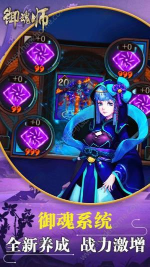 御魂师游戏图2