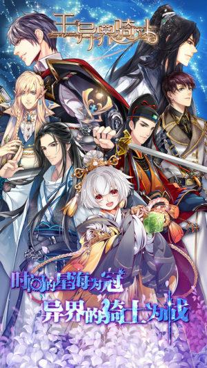 王与异界骑士iOS版图4