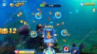 捕鱼来了剧情模式四大新玩法 海底奇遇限时挑战图片4