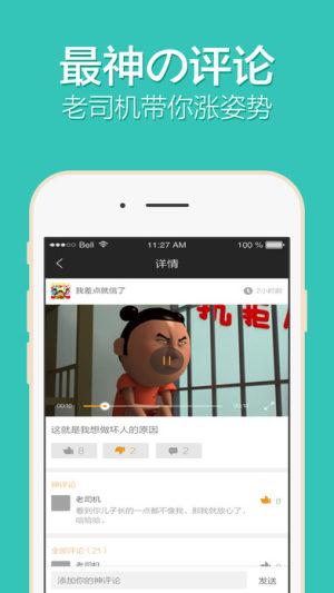 啊咧咧app图2