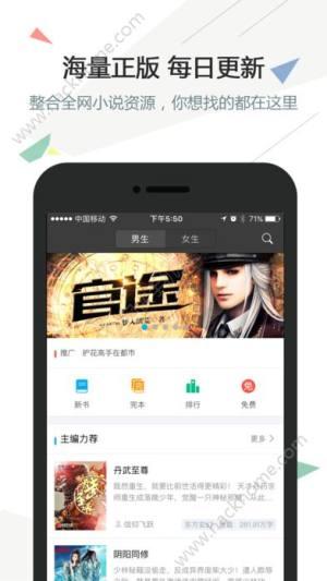 御宅屋2018高辣文合集app最新手机版下载图片1
