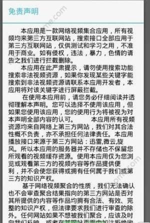 君子云播放app图4