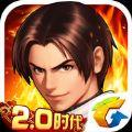 拳皇98终极之战OL2.0版