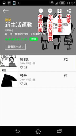 line webtoon中文app下载 webtoon漫画iOS下载地址[多图]