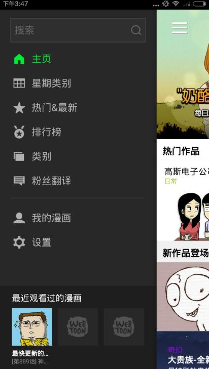 line webtoon是什么?webtoons漫画app介绍[多图]