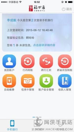福建农村信用社官网图2