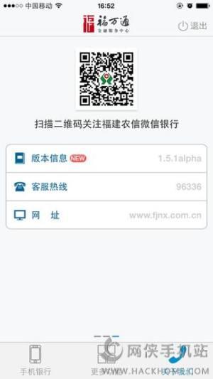 福建农村信用社官网图4