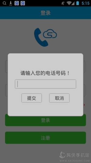 鑫玺通app图2