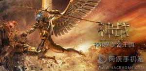 神战权力之眼图2