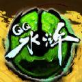 QQ水浒手机版