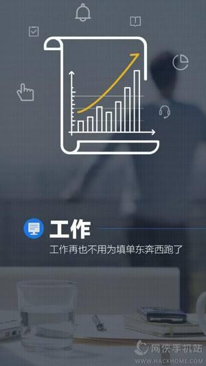 员工之家app图4