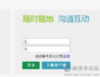 家校中国怎么注册?家校中国中之儒注册教程图片2