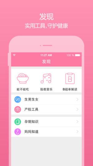 柚宝宝孕育app图2