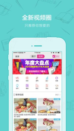 美术宝app图2