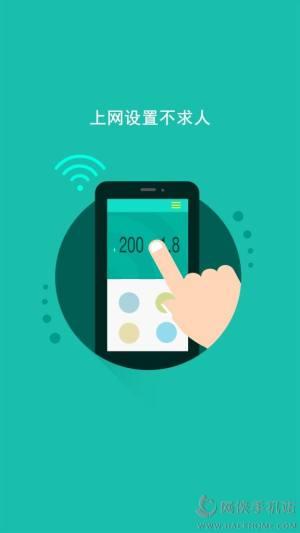 迅捷路由智能管家app图2