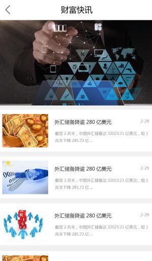优亿金融app图2