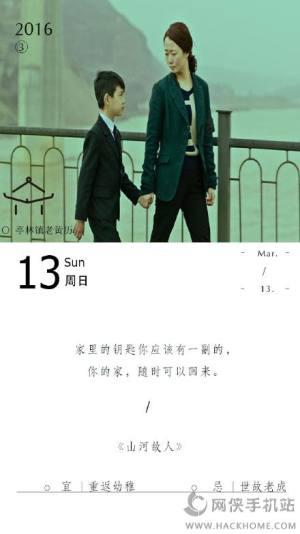 亭林镇老黄历app图2