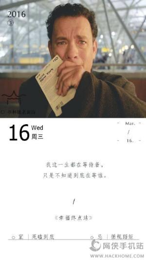 亭林镇老黄历app图4