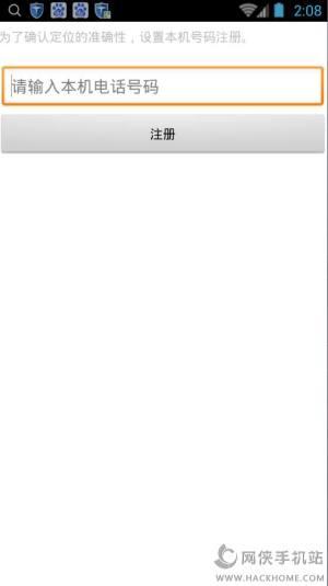 免费公安定位手机号app图2