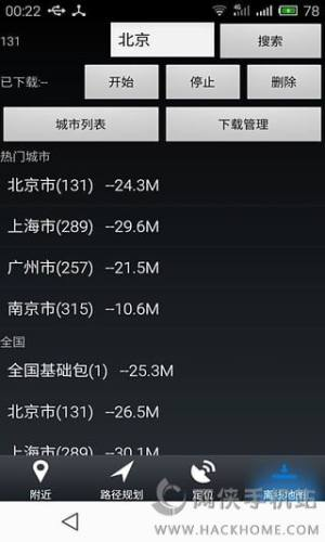 免费公安定位手机号app图4