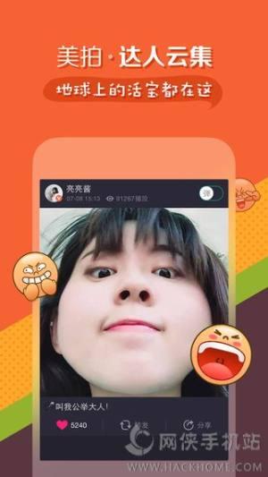 激萌自拍相机app图2