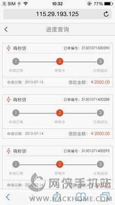 嗨钱网app图4