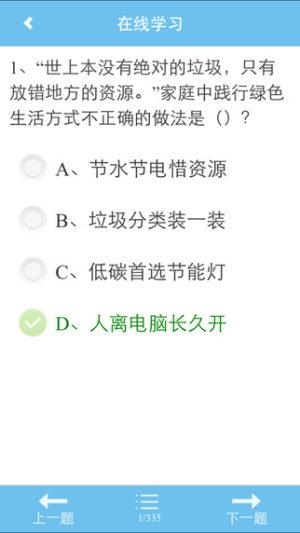 重庆环保app答题终端图4