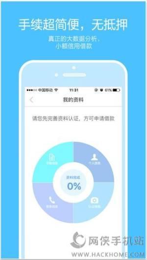 闪电白领贷app图2
