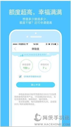 闪电白领贷app图4
