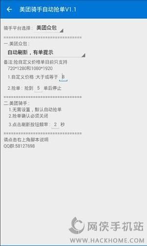美团骑手抢单软件官方苹果版app下载图片1