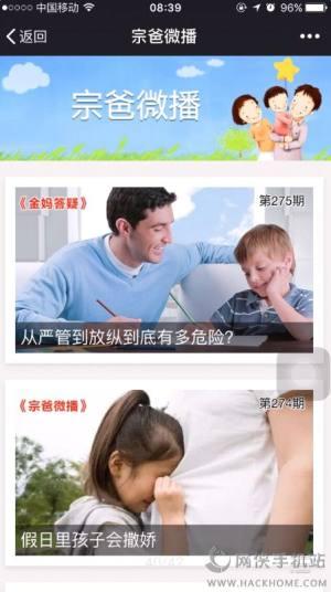 宁波安全教育平台登录图4