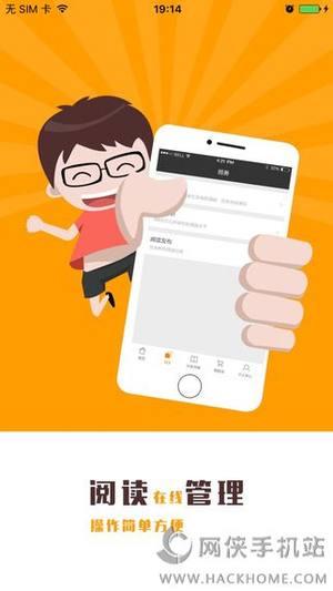悦读家园网app图2