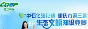 重庆环保app答题终端