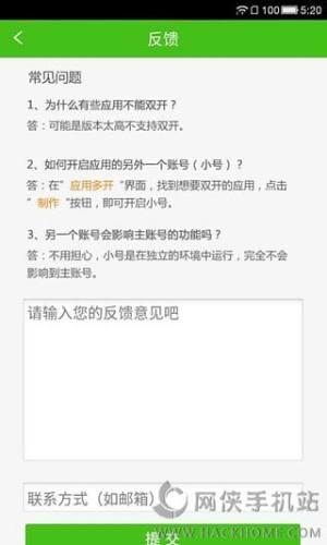 微信多开助手苹果版图4