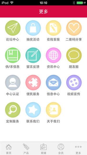 床上用品app图4