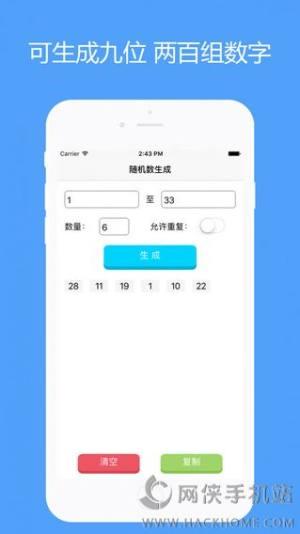 随机数生成器app图2