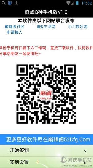 巅峰Q神手机版图4