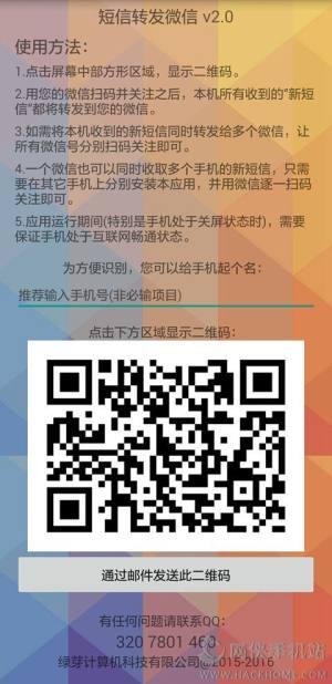 短信转发微信app图2